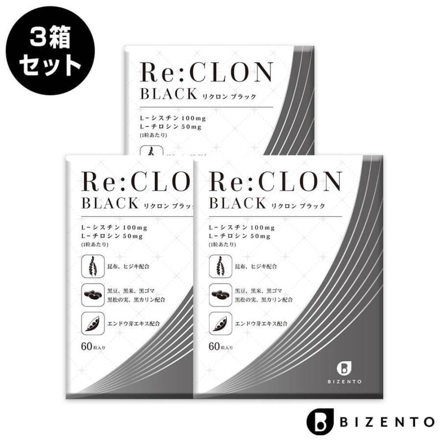 黒艶 サプリ リクロン ブラック Re:CLON BLACK (60粒/3袋) エイジングケア成分 ハリ ツヤ シスチン チロシン 黒穀物|bizento