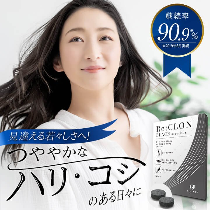 黒艶 サプリ リクロン ブラック Re:CLON BLACK (60粒/3袋) エイジングケア成分 ハリ ツヤ シスチン チロシン 黒穀物|bizento|02