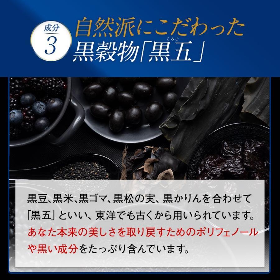 黒艶 サプリ リクロン ブラック Re:CLON BLACK (60粒/3袋) エイジングケア成分 ハリ ツヤ シスチン チロシン 黒穀物|bizento|06