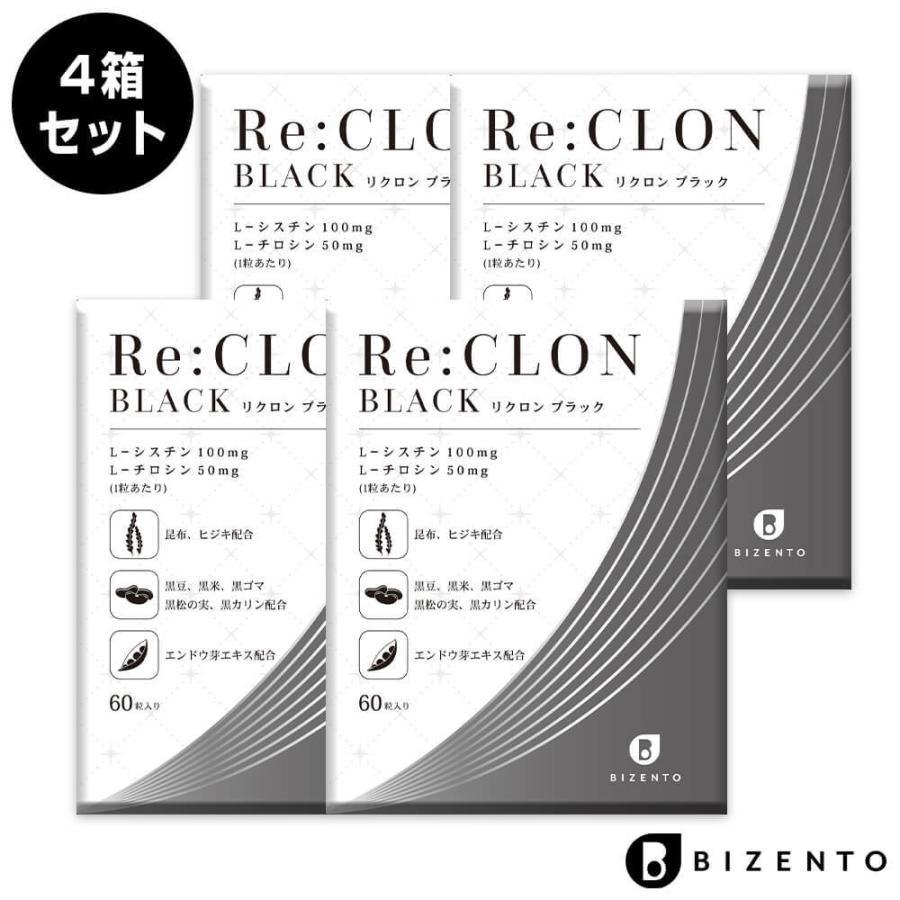 黒艶 サプリ リクロン ブラック Re:CLON BLACK (60粒/4袋) エイジングケア成分 ハリ ツヤ シスチン チロシン 黒穀物 bizento
