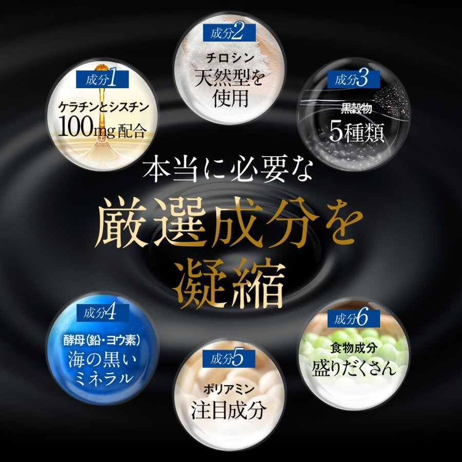 黒艶 サプリ リクロン ブラック Re:CLON BLACK (60粒/5袋) エイジングケア成分 ハリ ツヤ シスチン チロシン 黒穀物|bizento|03