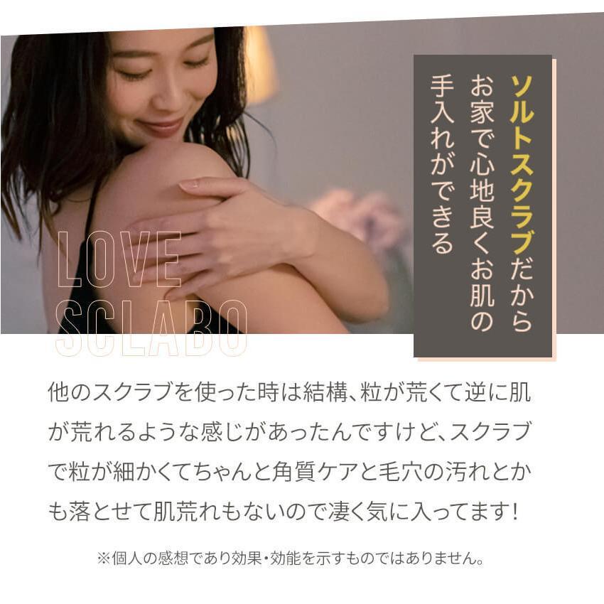 ボディスクラブ 薬用 医薬部外品 スクラボ sclabo (120g/1袋) ボディ 角質 ニキビ 保湿 乾燥肌 敏感肌 黒ずみ ブツブツ|bizento|05