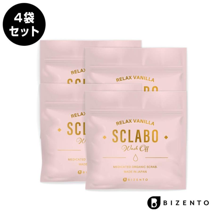 ボディスクラブ 薬用 医薬部外品 スクラボ sclabo (120g/4袋) ボディ 角質 ニキビ 保湿 乾燥肌 敏感肌 黒ずみ ブツブツ bizento
