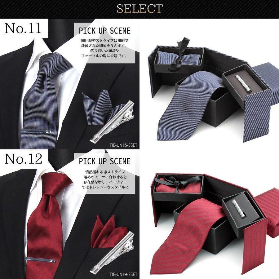 ネクタイ・チーフ・タイピン 3点セット メンズ 紳士用 アクセサリー スーツ ポケットチーフ ビジネス フォーマル 結婚式 白 シルバー ギフト プレゼント|bizmo|12