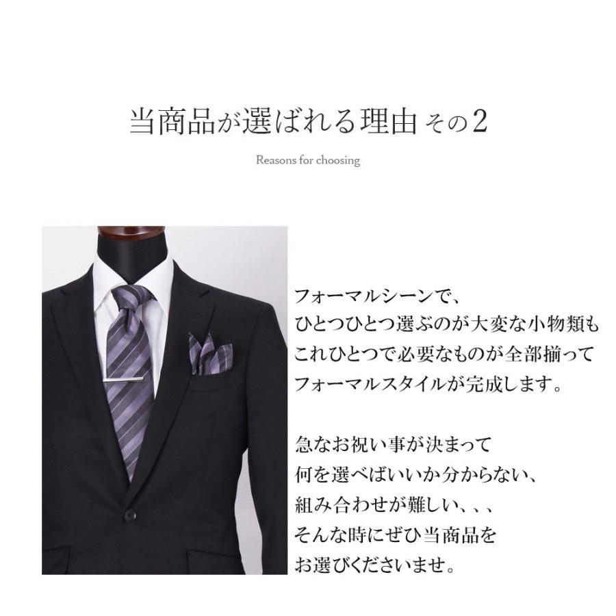 ネクタイ・チーフ・タイピン 3点セット メンズ 紳士用 アクセサリー スーツ ポケットチーフ ビジネス フォーマル 結婚式 白 シルバー ギフト プレゼント|bizmo|05