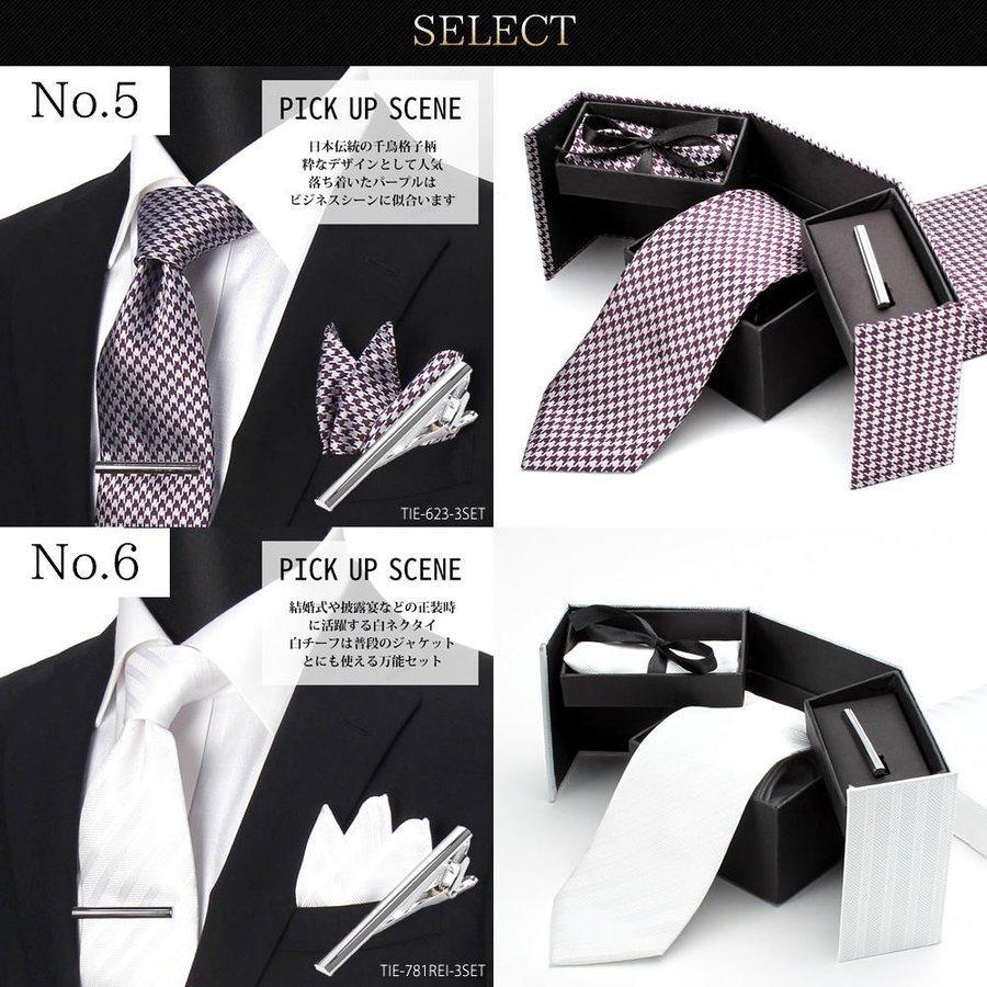 ネクタイ・チーフ・タイピン 3点セット メンズ 紳士用 アクセサリー スーツ ポケットチーフ ビジネス フォーマル 結婚式 白 シルバー ギフト プレゼント|bizmo|09