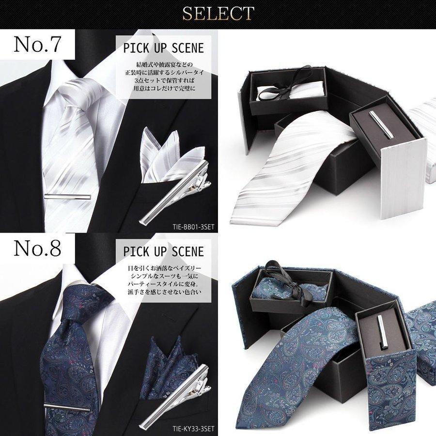 ネクタイ・チーフ・タイピン 3点セット メンズ 紳士用 アクセサリー スーツ ポケットチーフ ビジネス フォーマル 結婚式 白 シルバー ギフト プレゼント|bizmo|10