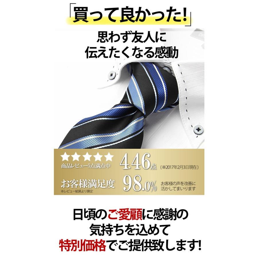 ネクタイ SALE [お一人様1セット限り] 5本 セット 送料無料 メール便 メンズ ビジネス 当店一番人気 ストラップ プレゼント セール|bizmo|02