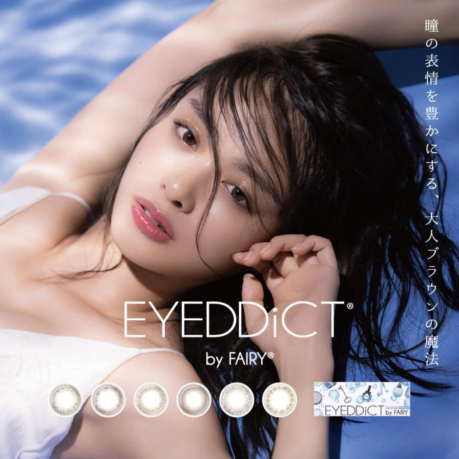 EYEDDiCT by FAIRY アイディクト バイ フェアリー ハイドラス ワンデー 度あり 度なし 1箱10枚入