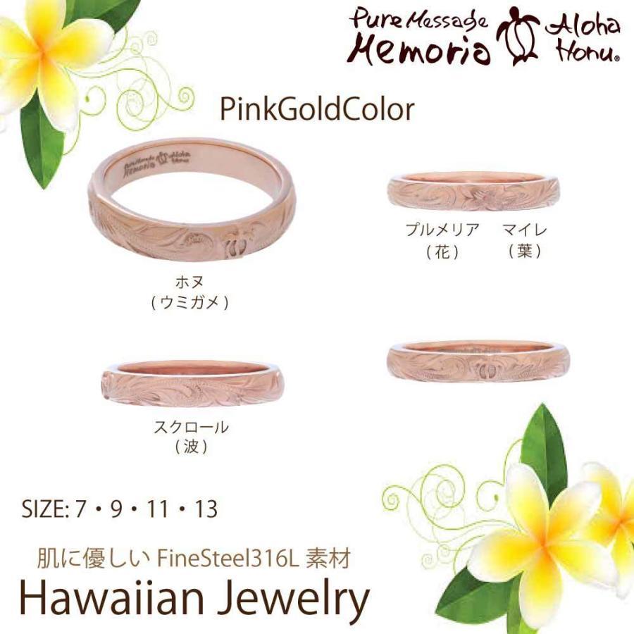 ハワイアンジュエリー 指輪 リング レディース メンズ ペア 金属アレルギー 対応 ステンレス シルバー ピンク ゴールド ウミガメ ホヌ プルメリア 波 ギフト|bj-direct|07
