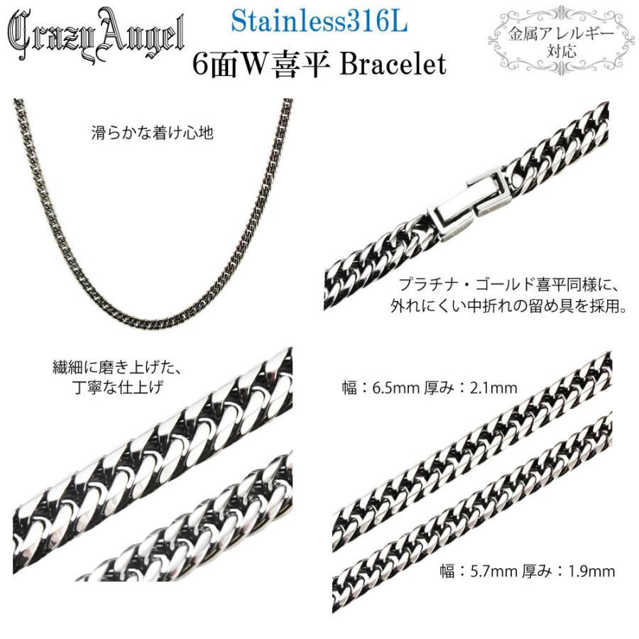 喜平ブレスレット 6面 メンズ ブレスレット シルバー チェーン ダブル クレイジーエンジェル 金属アレルギー 対応 ステンレス 18cm|bj-direct|06