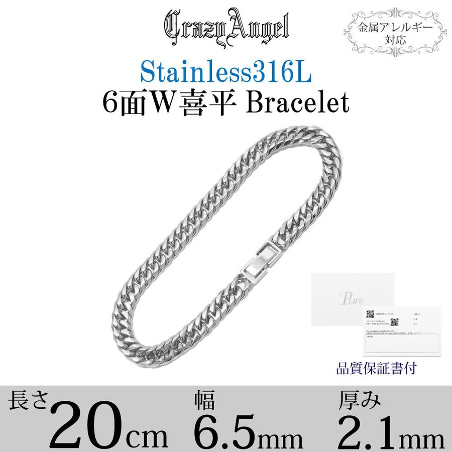 喜平ブレスレット 6面 メンズ ブレスレット シルバー チェーン ダブル クレイジーエンジェル 金属アレルギー 対応 ステンレス 20cm|bj-direct