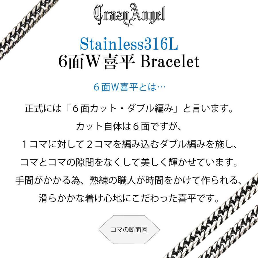 喜平ブレスレット 6面 メンズ ブレスレット シルバー チェーン ダブル クレイジーエンジェル 金属アレルギー 対応 ステンレス 20cm|bj-direct|05