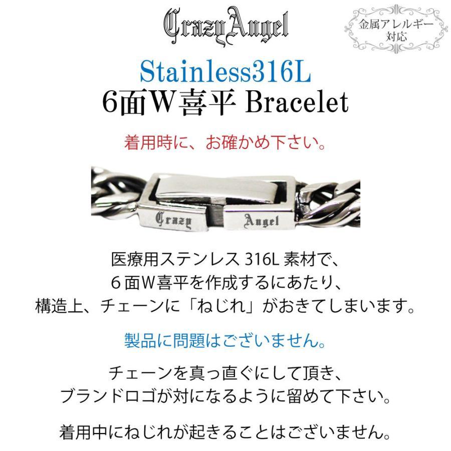 喜平ブレスレット 6面 メンズ ブレスレット シルバー チェーン ダブル クレイジーエンジェル 金属アレルギー 対応 ステンレス 20cm|bj-direct|07