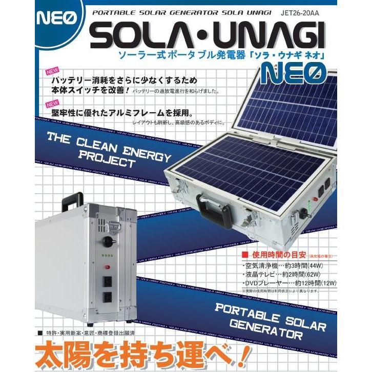 ソーラー式ポータブル発電器 ソラ·ウナギ ネオ(SOLA·UNAGI NEO) JET26-20AA