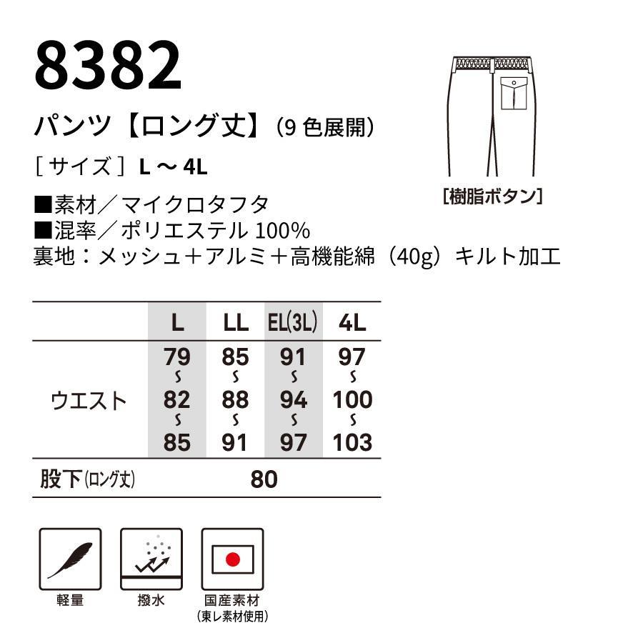 防寒着 メンズ 中綿パンツ ロング丈 軽量 撥水 作業服 作業着 ビッグボーン 8382L|blakladerjp|15