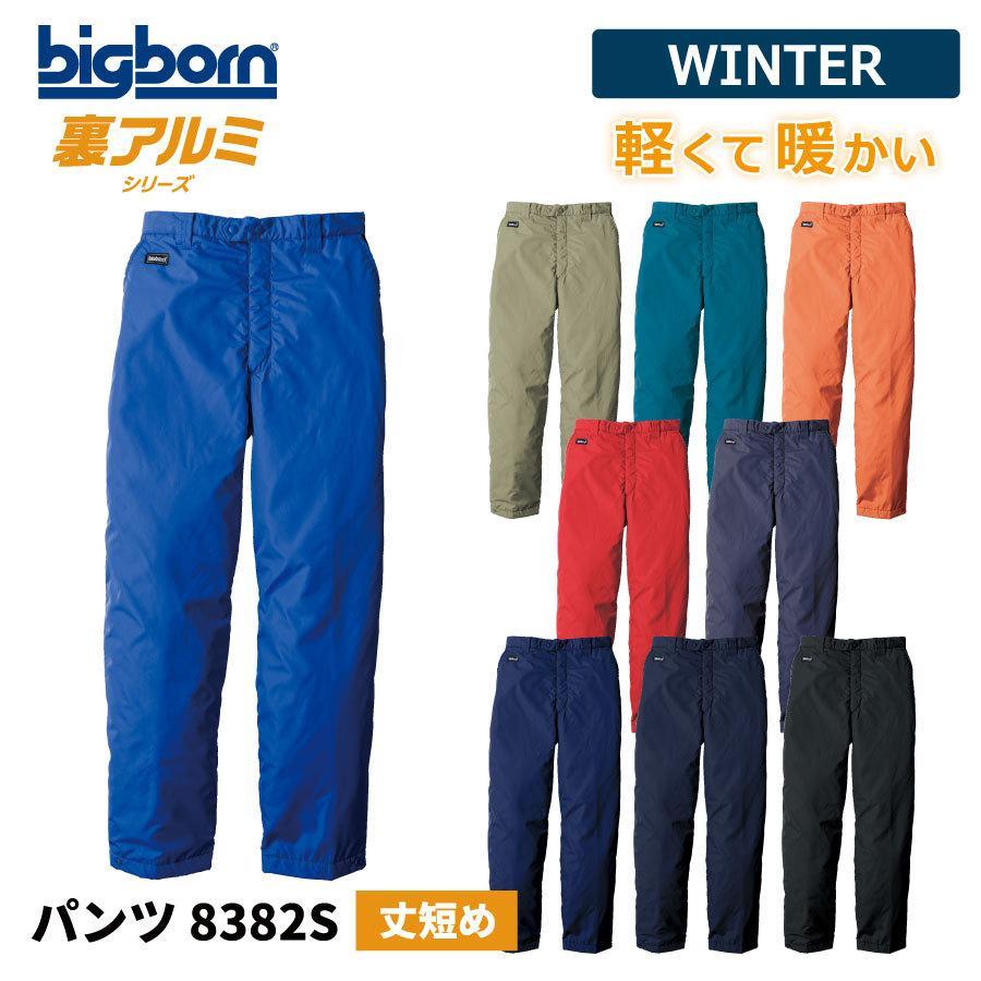 防寒着 レディース 女性 中綿パンツ ショート丈 軽量 撥水 作業服 作業着 ビッグボーン 8382S blakladerjp