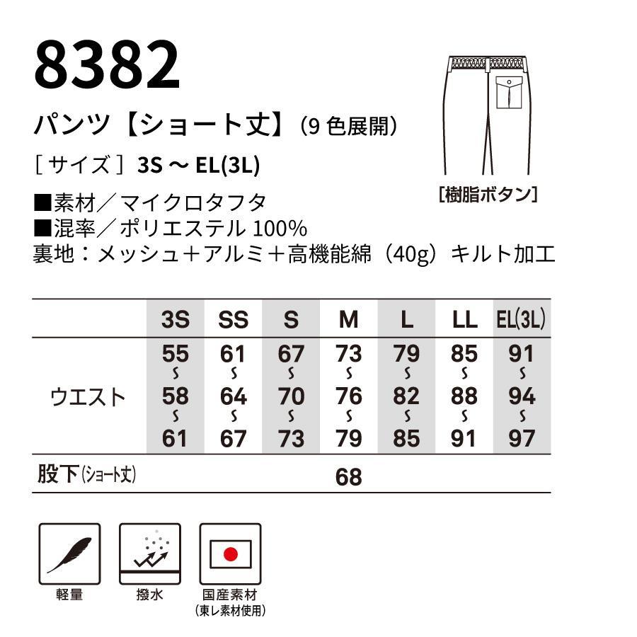 防寒着 レディース 女性 中綿パンツ ショート丈 軽量 撥水 作業服 作業着 ビッグボーン 8382S blakladerjp 15
