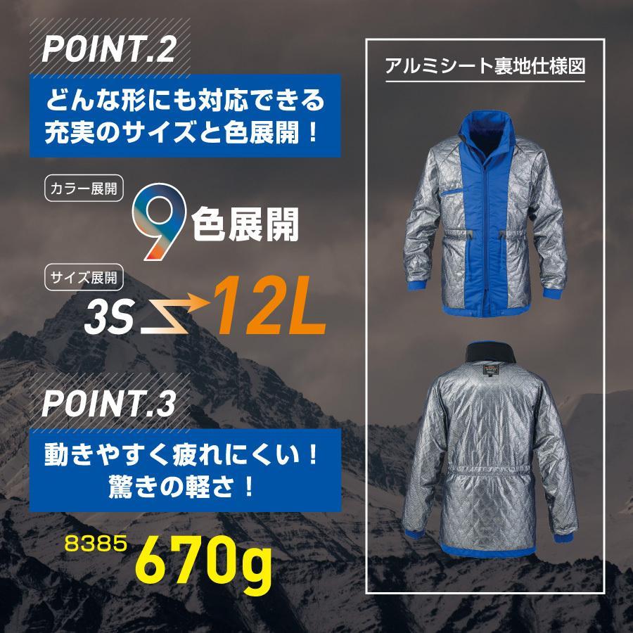 防寒着 メンズ 中綿コート 軽量 撥水 大きいサイズ 作業服 作業着 ビッグボーン 8385|blakladerjp|14