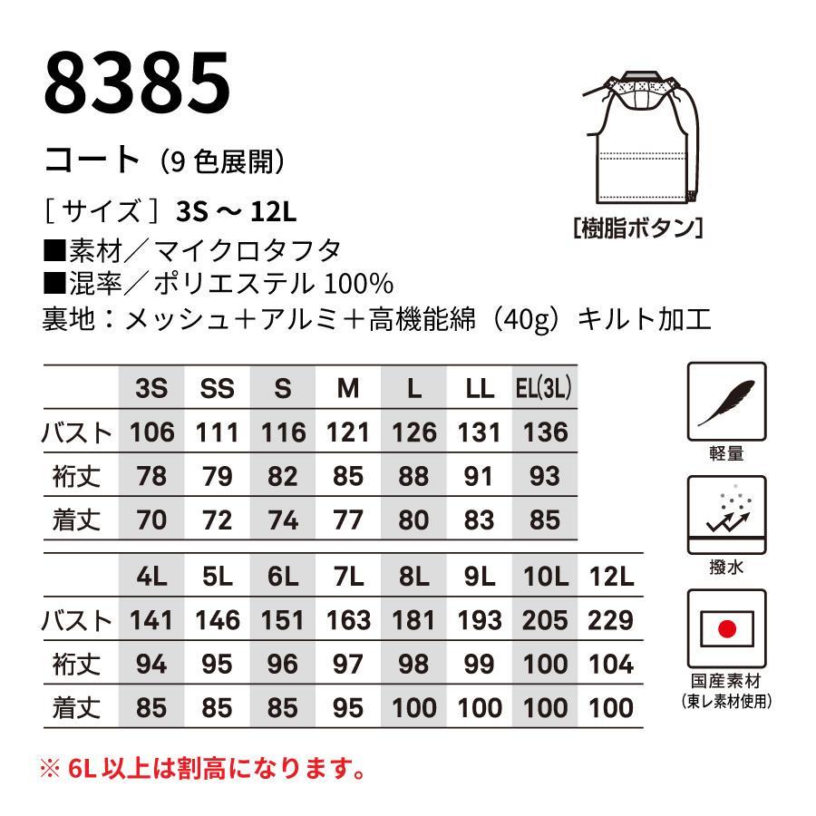 防寒着 メンズ 中綿コート 軽量 撥水 大きいサイズ 作業服 作業着 ビッグボーン 8385|blakladerjp|17