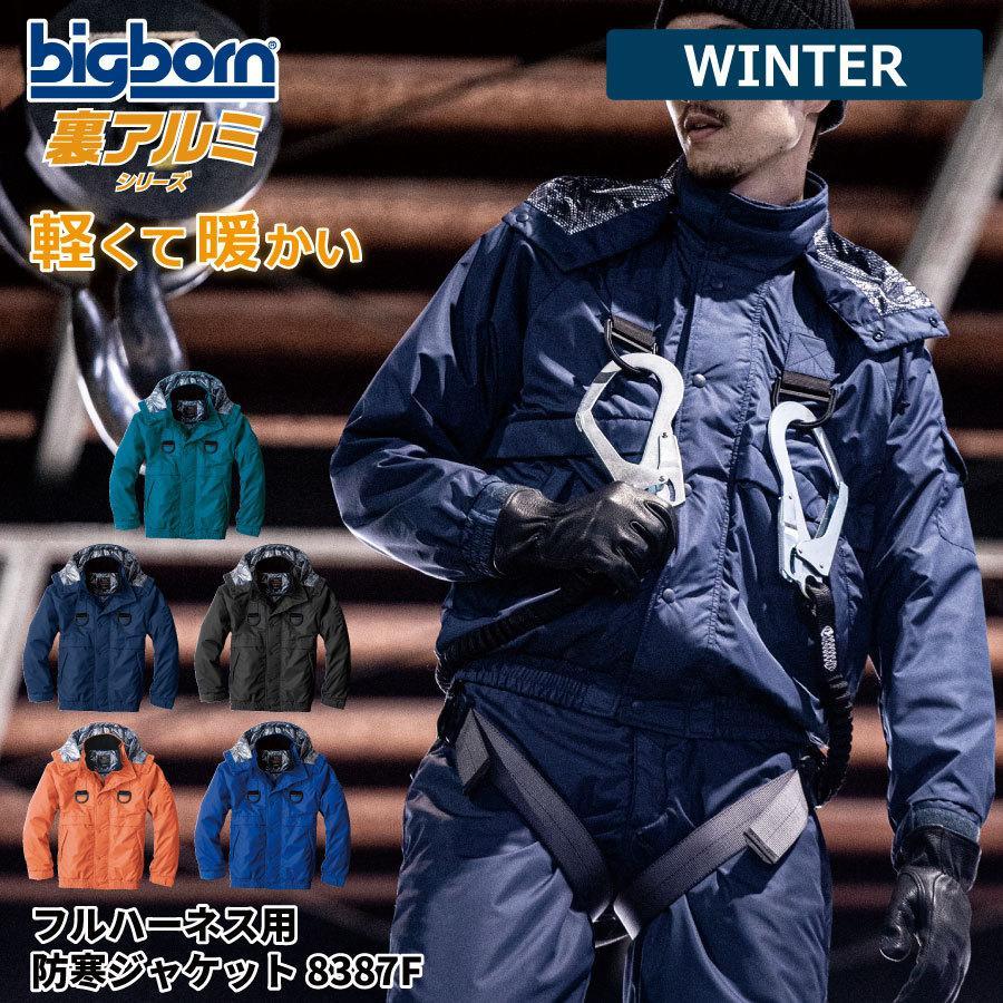 フルハーネス仕様 防寒着 メンズ 中綿ジャケット 軽量 撥水 作業服 作業着 ビッグボーン 8387F|blakladerjp
