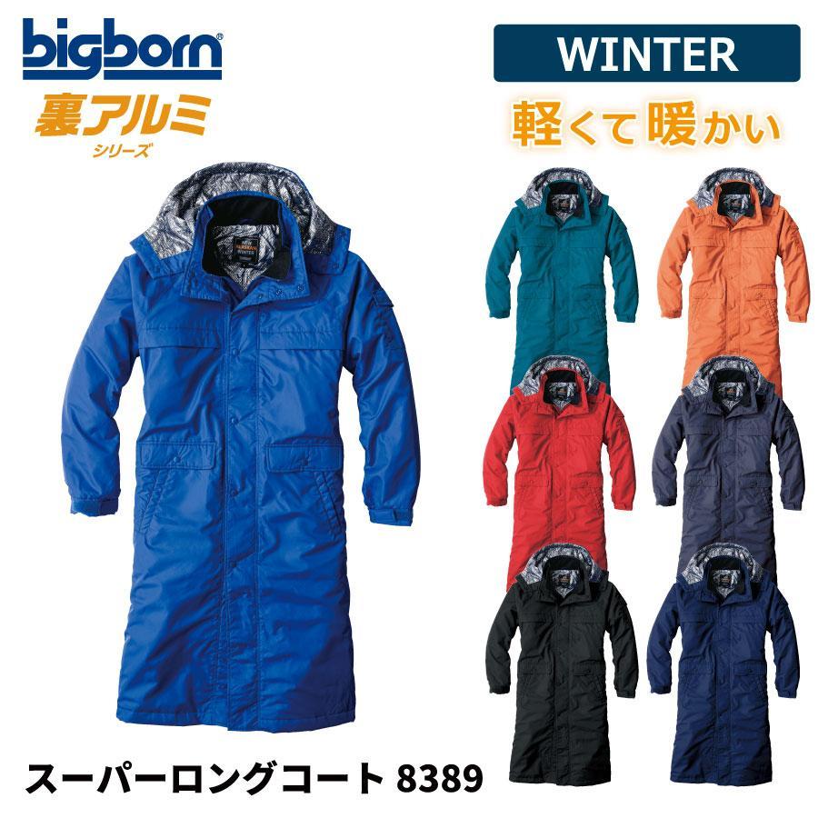 防寒着 メンズ ロングコート 軽量 撥水 作業服 作業着 ビッグボーン 8389|blakladerjp