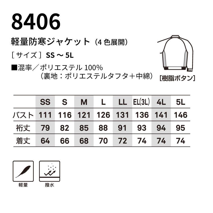 防寒着 メンズ 中綿ジャケット 軽量 撥水 反射 作業着 ビッグボーン 8406 blakladerjp 12
