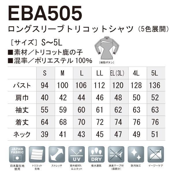 作業服 ポロシャツ 長袖 消臭 吸汗速乾 UVカット 防汚 作業着 ビッグボーン かっこいい EBA505|blakladerjp|03