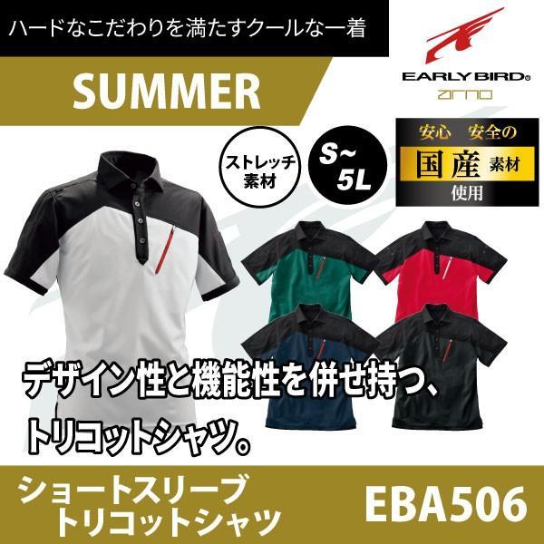 作業服 ポロシャツ 半袖 消臭 吸汗速乾 UVカット 防汚 作業着 ビッグボーン かっこいい EBA506|blakladerjp