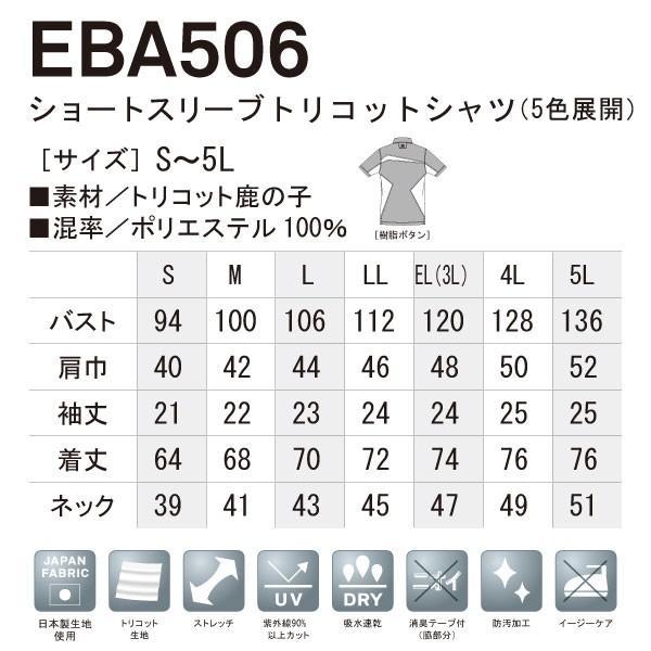 作業服 ポロシャツ 半袖 消臭 吸汗速乾 UVカット 防汚 作業着 ビッグボーン かっこいい EBA506|blakladerjp|03