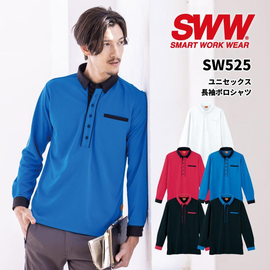 作業服 夏用 涼しい ポロシャツ 長袖 作業着 おしゃれ SW525 SWW ビッグボーン|blakladerjp