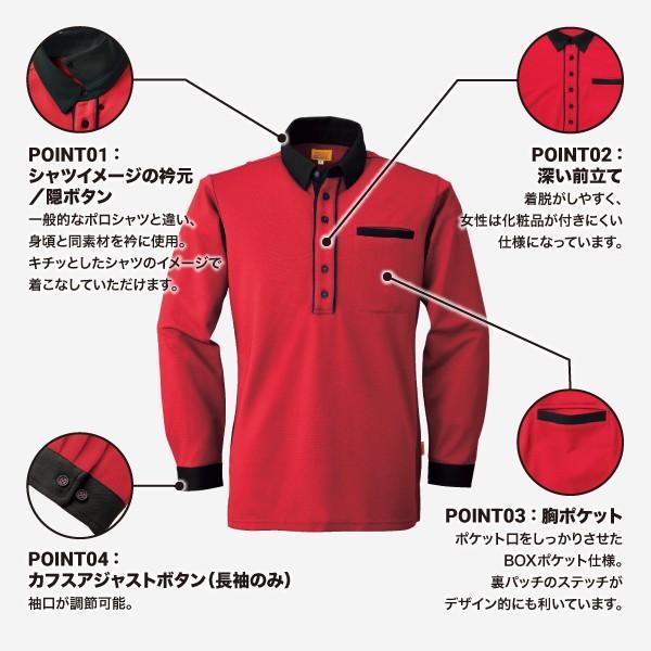 作業服 夏用 涼しい ポロシャツ 長袖 作業着 おしゃれ SW525 SWW ビッグボーン|blakladerjp|04