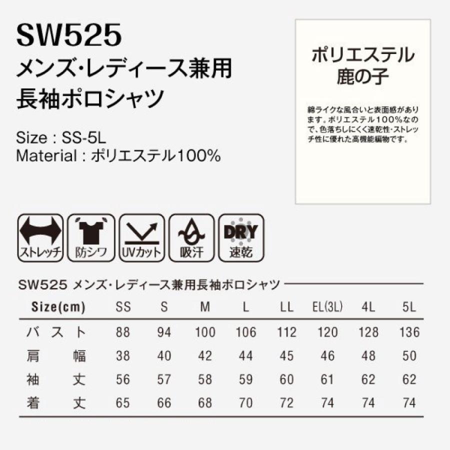 作業服 夏用 涼しい ポロシャツ 長袖 作業着 おしゃれ SW525 SWW ビッグボーン|blakladerjp|06