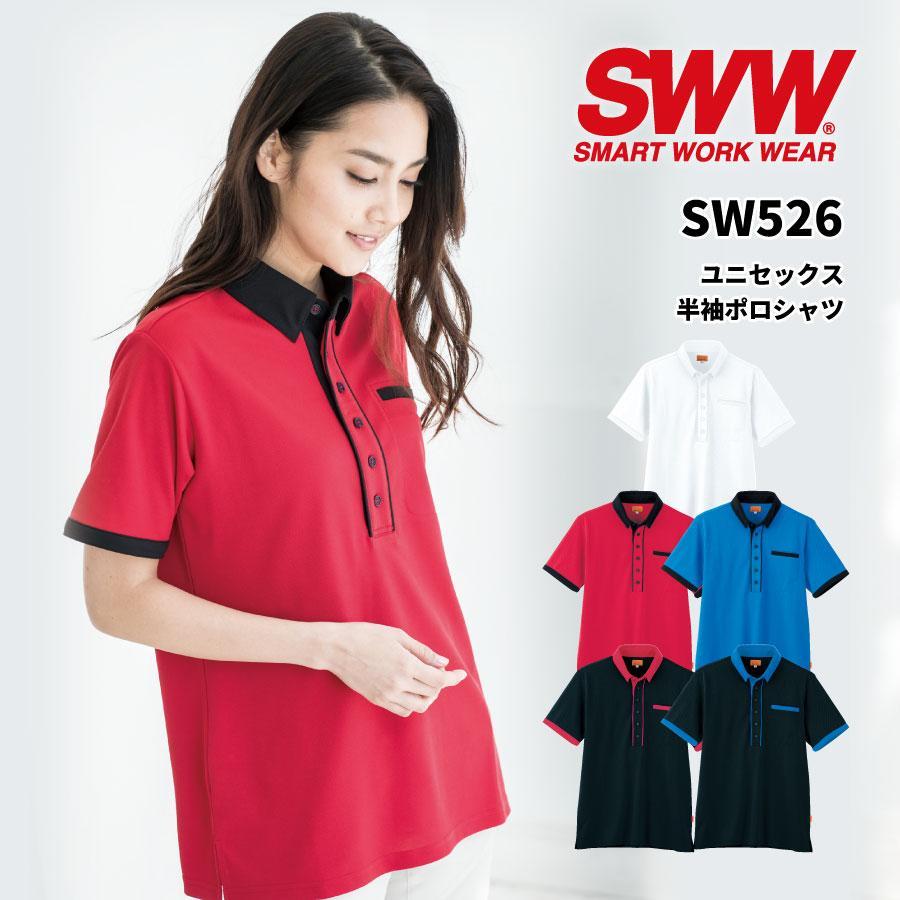 作業服 夏用 涼しい ポロシャツ 半袖 作業着 おしゃれ SW526 SWW ビッグボーン|blakladerjp