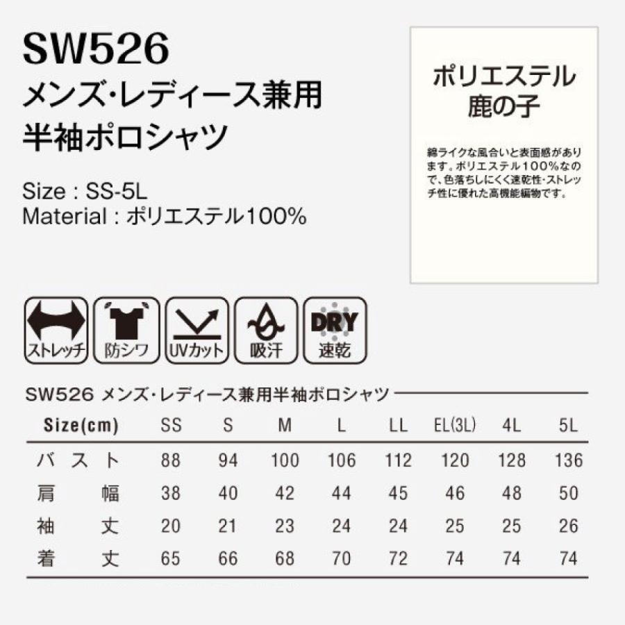 作業服 夏用 涼しい ポロシャツ 半袖 作業着 おしゃれ SW526 SWW ビッグボーン|blakladerjp|06