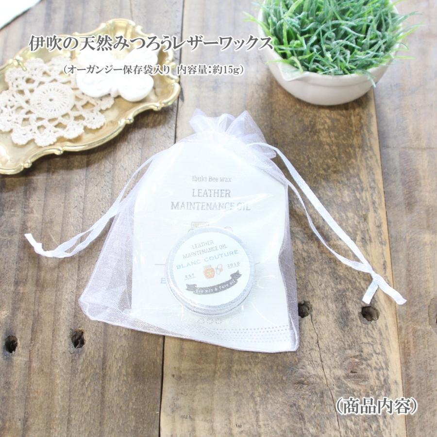 伊吹の天然みつろうレザーワックス / 革 レザークリーム オイル|blanc-couture|06