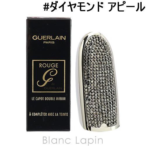ゲラン GUERLAIN ルージュジェ ケース #ダイヤモンド アピール [432031]【メール便可】|blanc-lapin