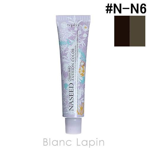 ナプラ NAPLA ナシードファッションカラー第1剤 ナチュラル #N-N6 80g [166903] blanc-lapin