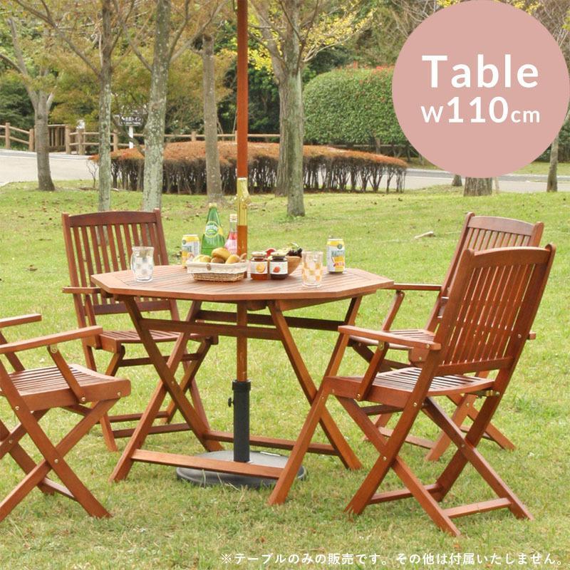 ガーデンテーブル おしゃれ テーブル テーブル テーブル 屋外 天然木製 折りたたみ 収納 庭 北欧 パラソル 設置可 アウトドア レジャー テラス バルコニー ベランダ 八角 110cm 34d