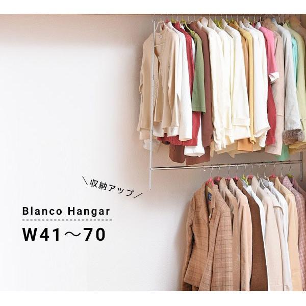 ブランコハンガー 収納アップハンガー 2段 衣類収納 ハンガーバー クローゼット ウォークイン 収納アップ 伸縮式 洋服 衣装 スチール ハンガーバー 押入れ 納戸 blanc-n 02