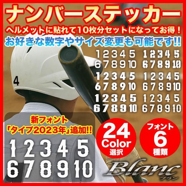 10枚セット ヘルメット 番号 数字 ナンバー ステッカー シール ソフトボール ベースボール 与え スポーツ ロッカー 新商品 新型 野球 アイスホッケー ゼッケン