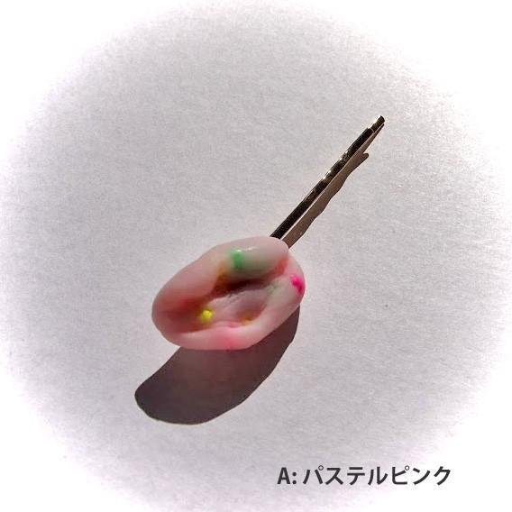メール便 不可  つぶつぶガムのヘアピン chewing gum hair pins Royal Freedom ロイヤルフリーダム blancoron