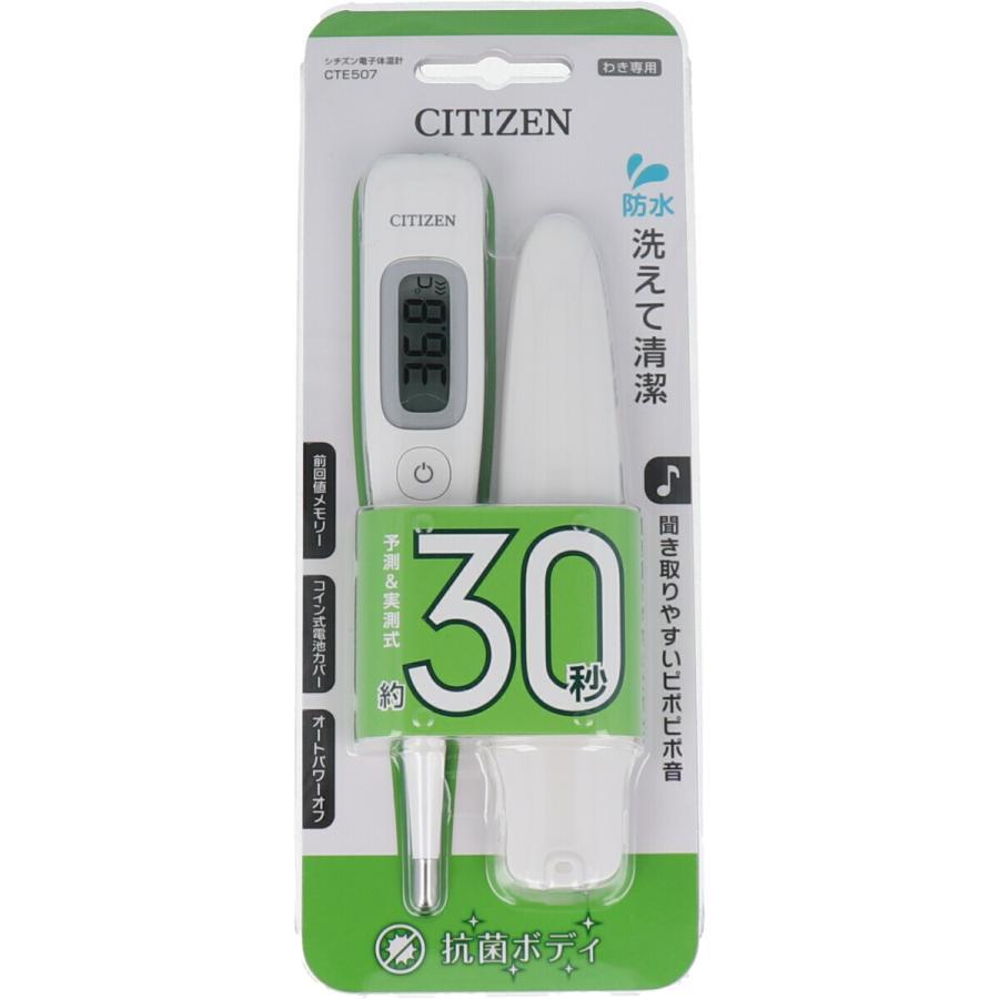 在庫有り プレゼント シチズン 電子体温計 お見舞い 予測検温30秒 CTE507