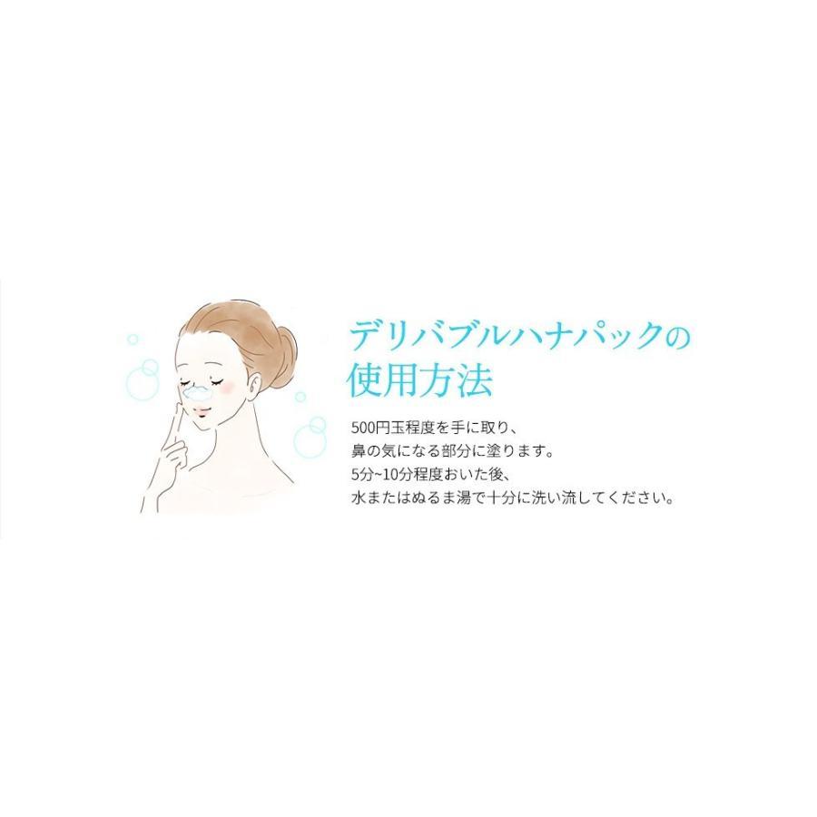 気になるいちご鼻をしっかりケア!プクプク泡立つ不思議なジェルでしっかり毛穴まで洗浄【デリバブルハナパック】|blancystore|11