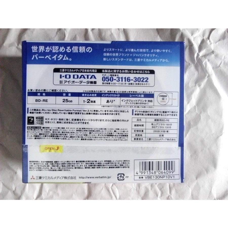 ※発送条件付品 三菱ケミカルメディア(三菱化学)Verbatim 録画用 ブルーレイディスク BD-RE 1層 25GB プリンタブル 10枚セット 強力ハードコート|blankmedia|02