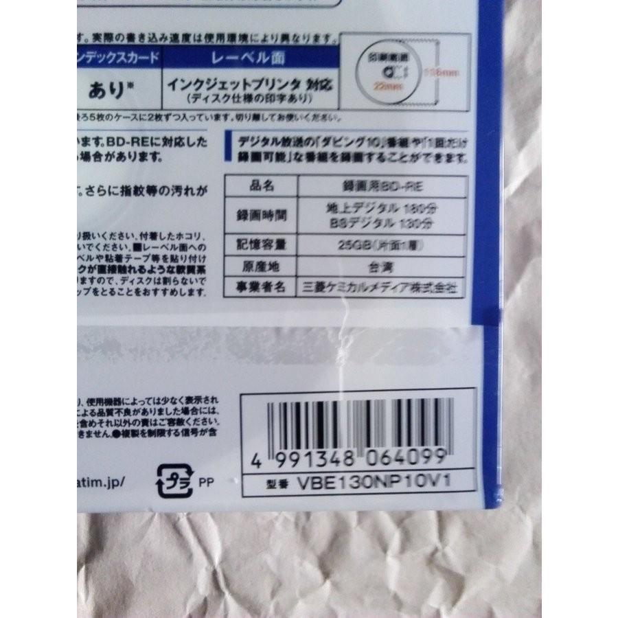※発送条件付品 三菱ケミカルメディア(三菱化学)Verbatim 録画用 ブルーレイディスク BD-RE 1層 25GB プリンタブル 10枚セット 強力ハードコート|blankmedia|03
