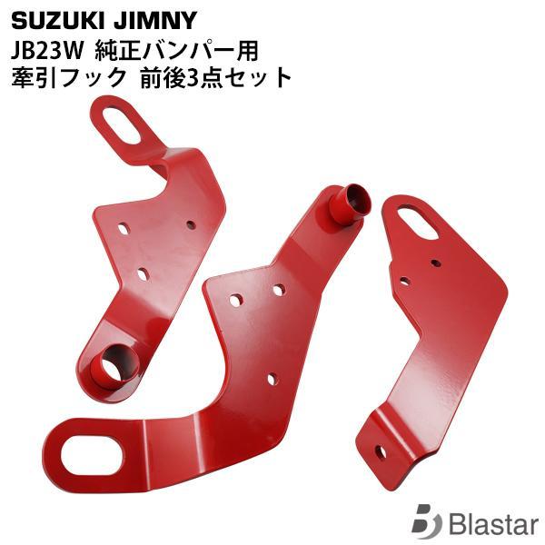 スズキ ジムニー JB23W 純正バンパー用 牽引フック レッド けん引フック 毎週更新 オンライン限定商品 前後3点セット