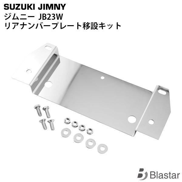 スズキ ジムニー JB23W スペアタイヤレス ナンバー移動キット ステンレス製|blastar