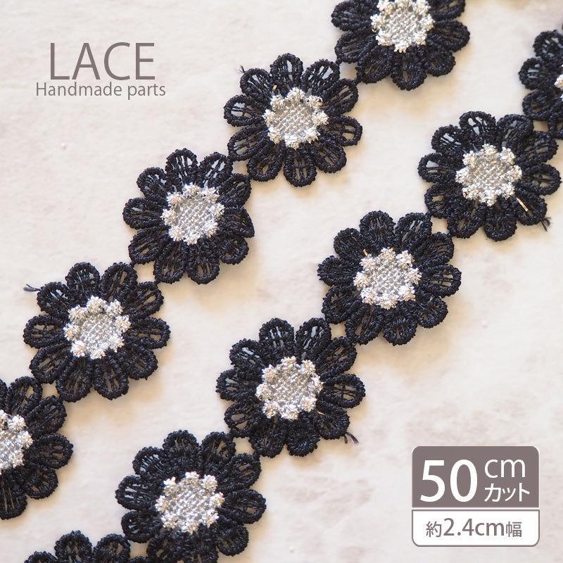 ケミカルレース フラワー 半額 ブラック × シルバー ハンドメイド BLAZE クラフト 刺繍 OUTLET SALE