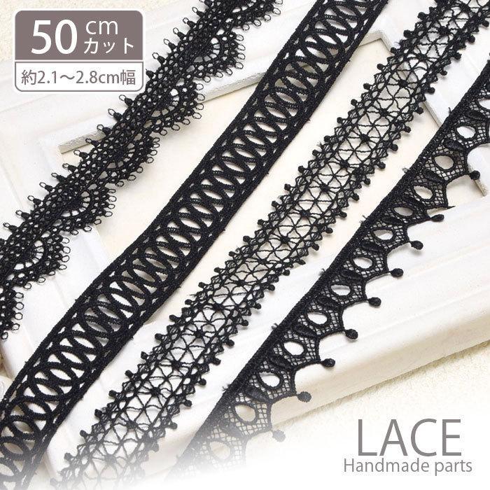 50cmカット ケミカル セール特別価格 レース ブラック BLAZE 黒 バラエティ 大幅値下げランキング